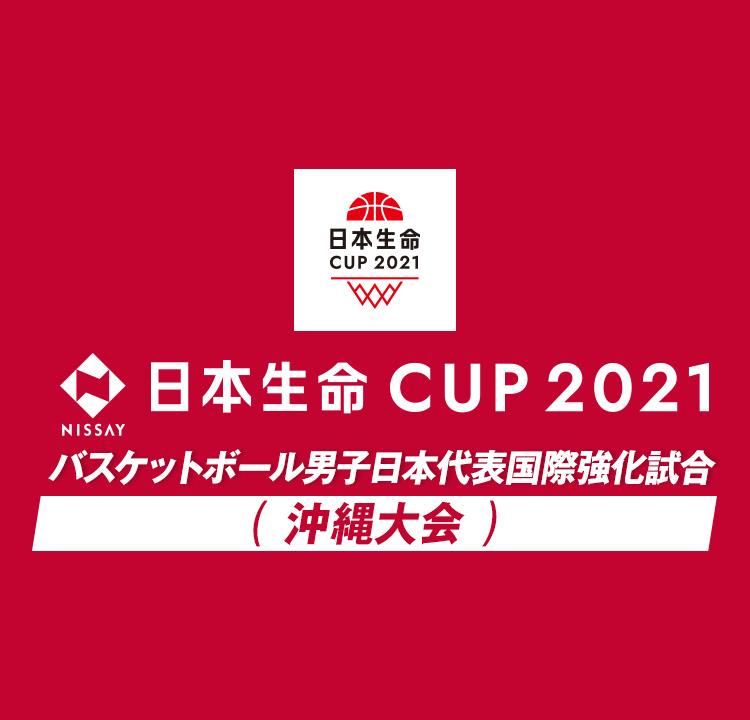 バスケットボール男子日本代表 国際強化試合2021(宮城大会/岩手大会)