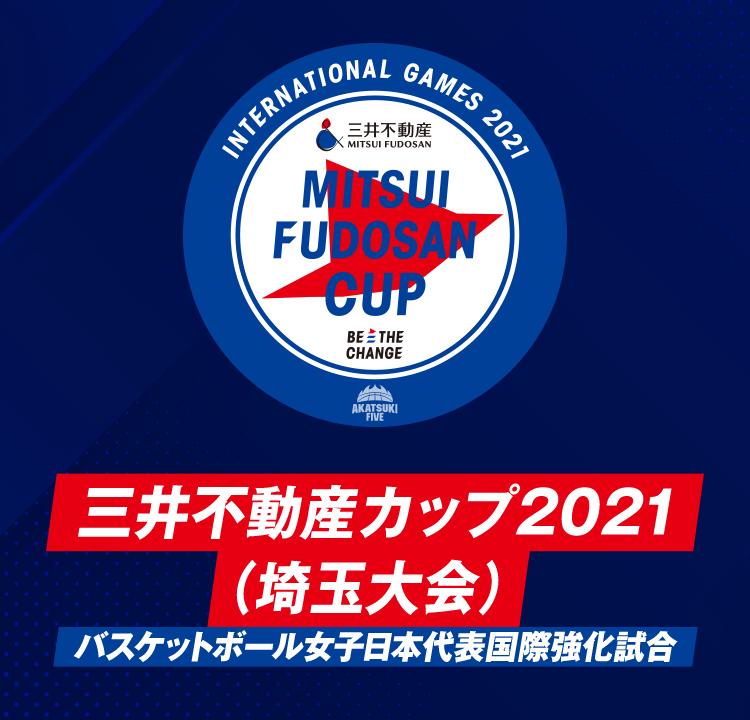 バスケットボール女子日本代表国際強化試合 三井不動産カップ2021